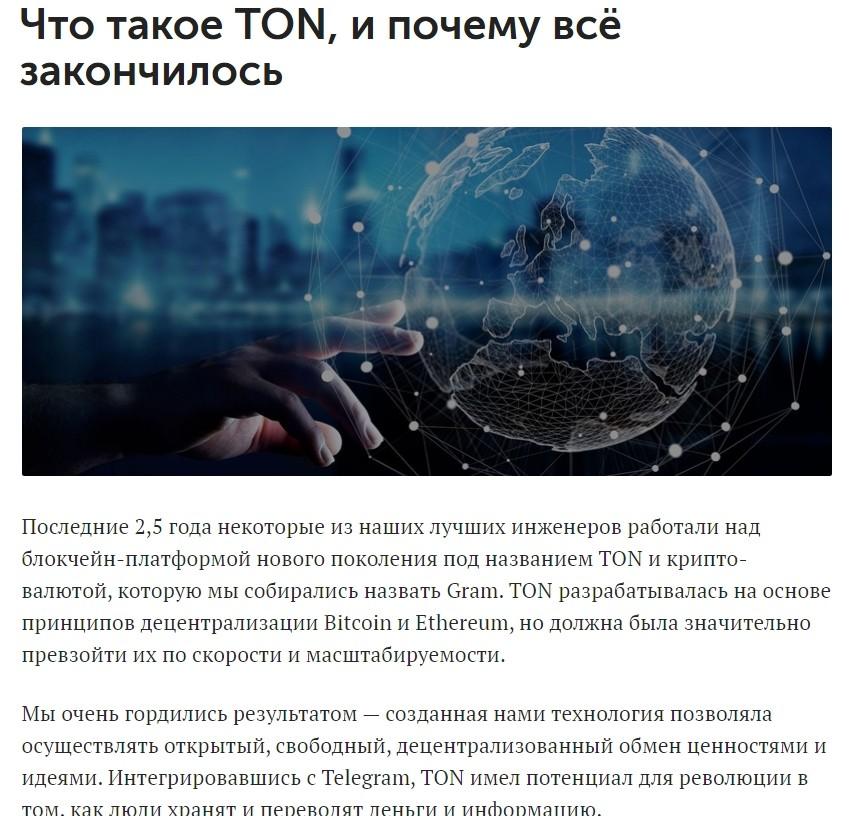 Что такое TON Павла Дурова