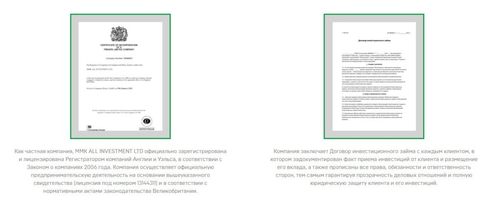 Документы о регистрации MMK ALL INVESTMENT LTD