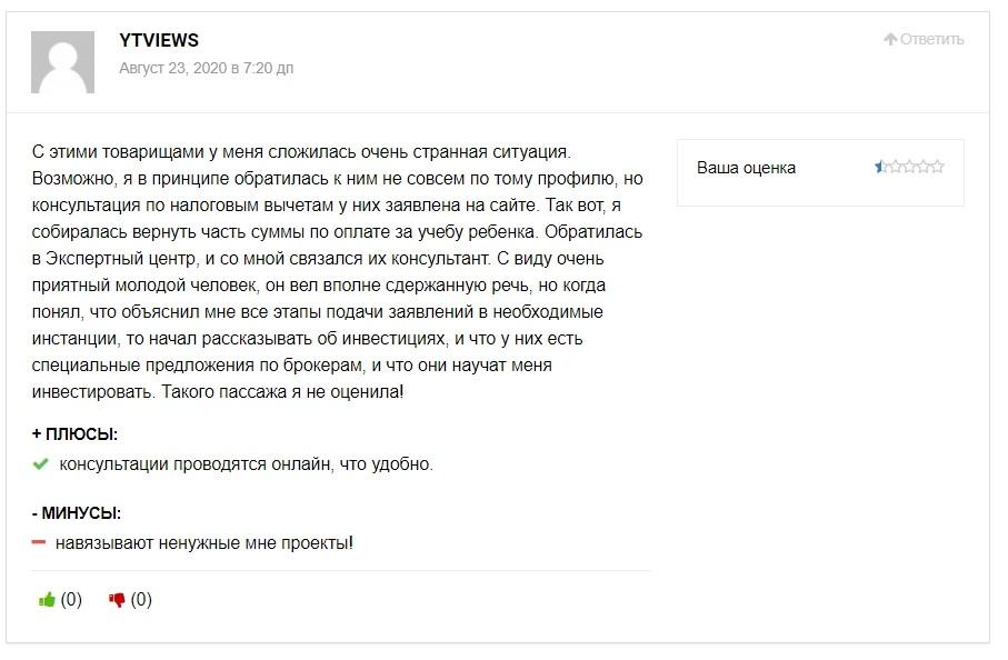 Экспертный центр РФ отзывы