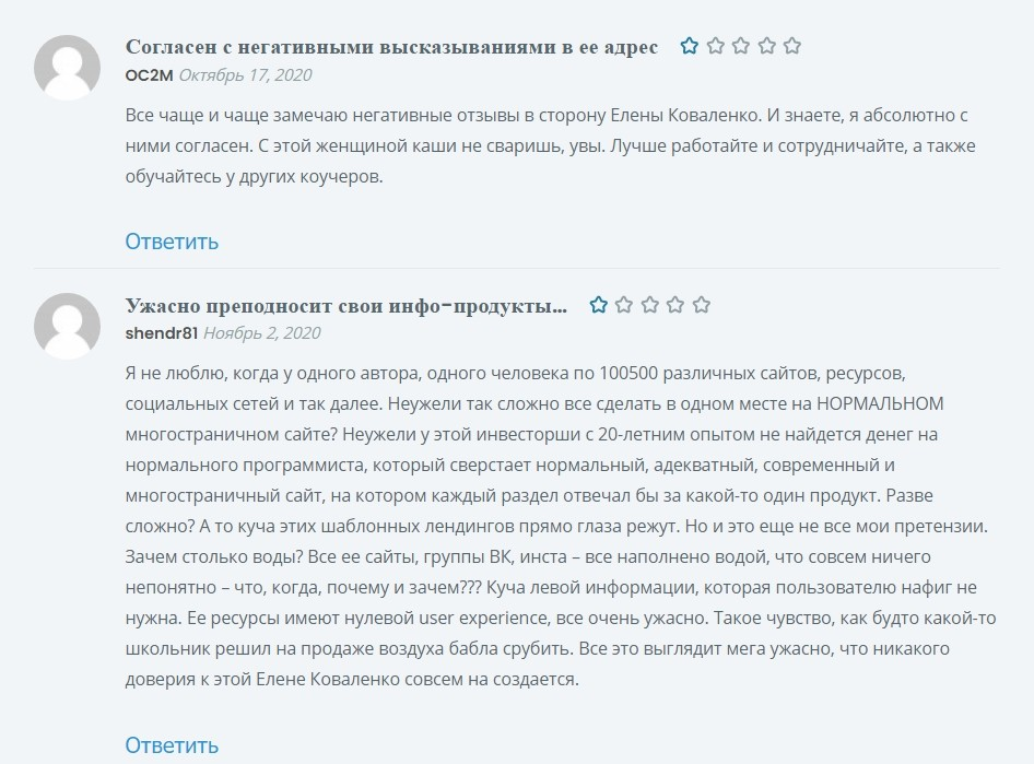 Елена Коваленко отзывы