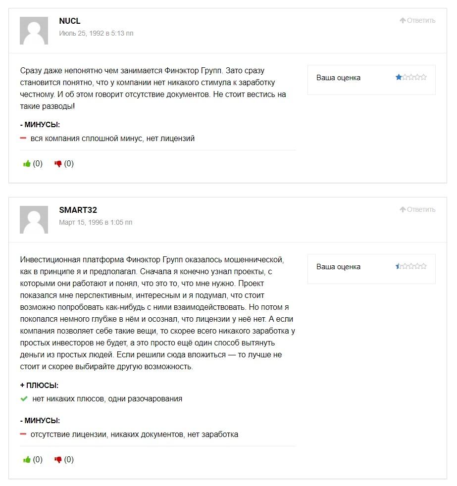 Финэктор Групп отзывы