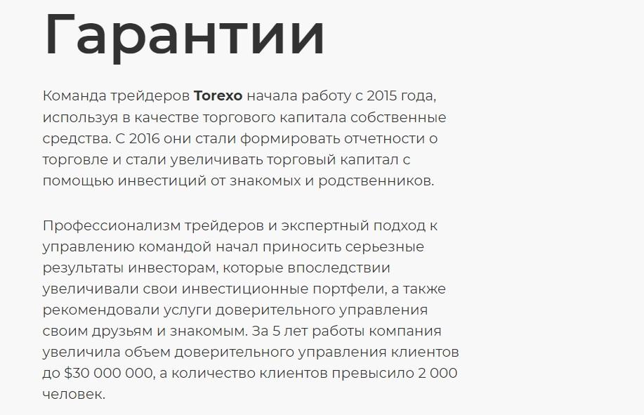 Гарантии компании Torexo Finance