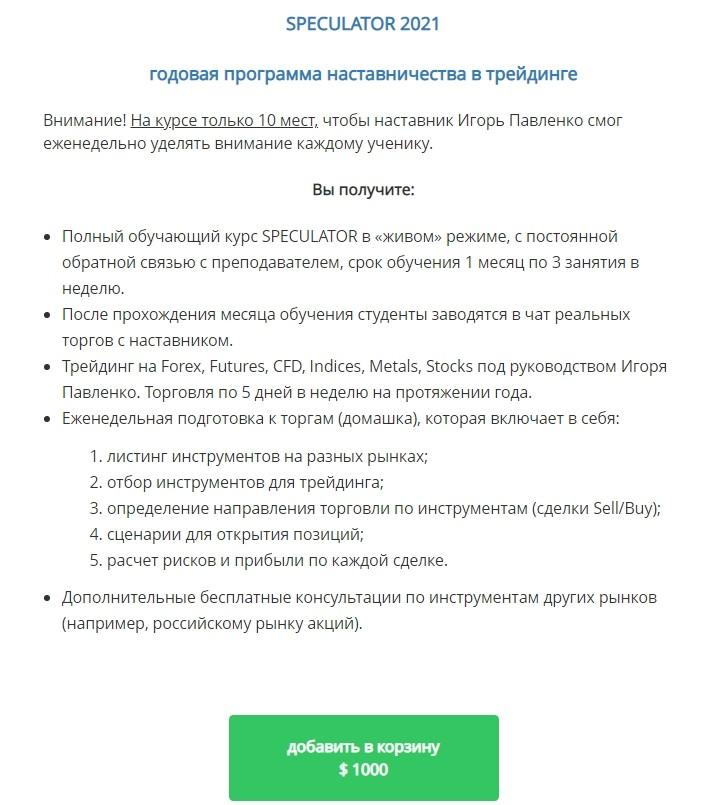 Годовая программа Игоря Павленко