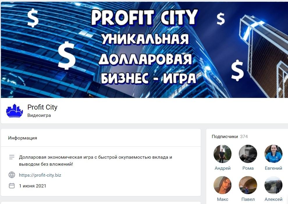 Групп в ВК Profit City