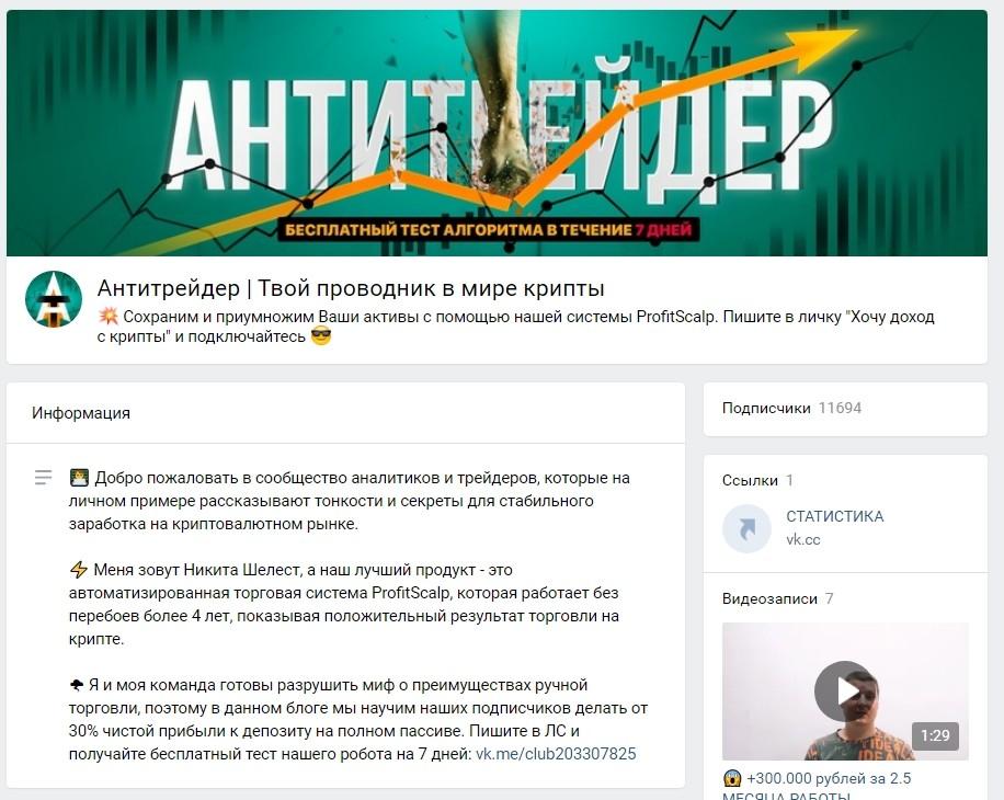 Группа в ВК Антитрейдер Никиты Шелеста