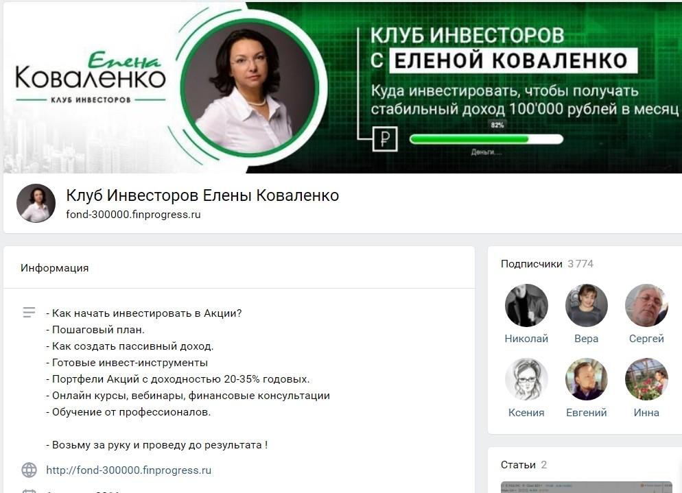 Группа в ВК Елены Коваленко