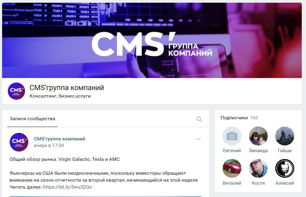 Группа в ВК Группы компаний CMS