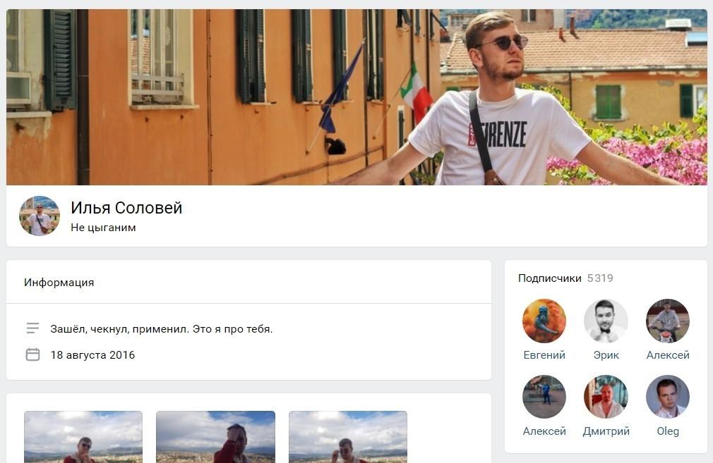 Группа в ВК Ильи Соловьева