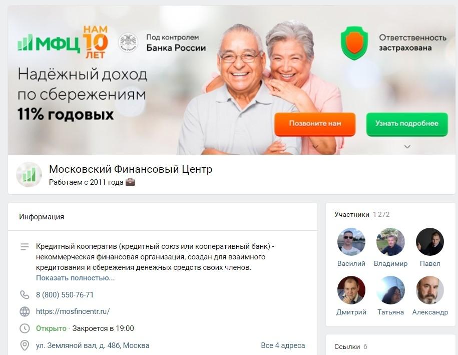 Группа в ВК Московский финансовый центр
