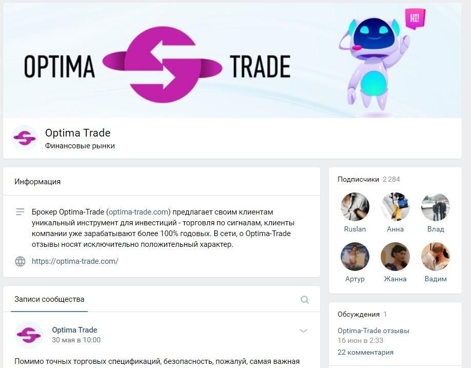 Группа в ВК Optima Trade
