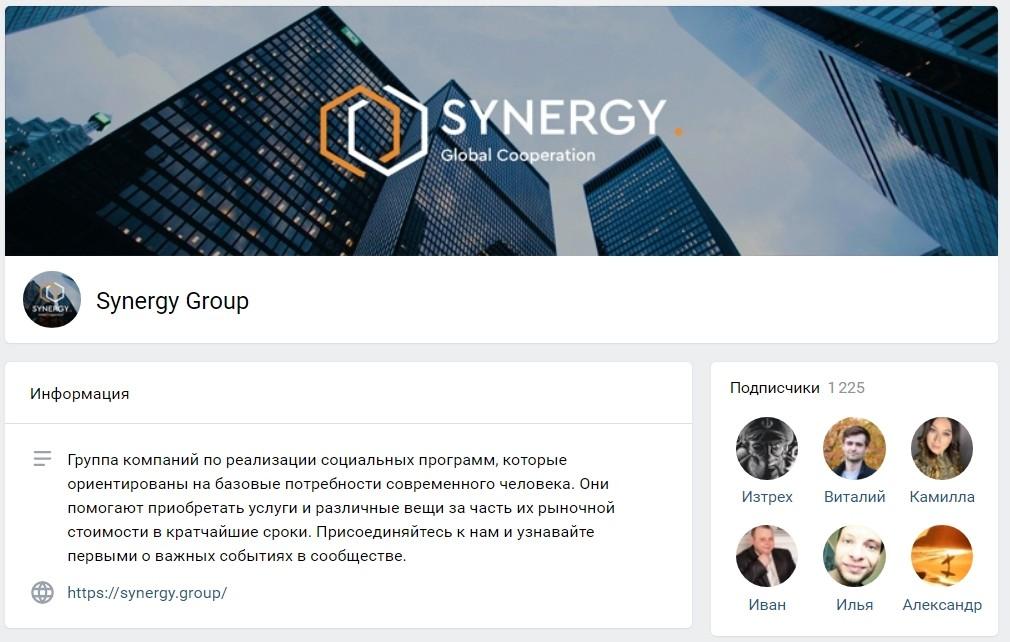 Группа в ВК Synergy Group