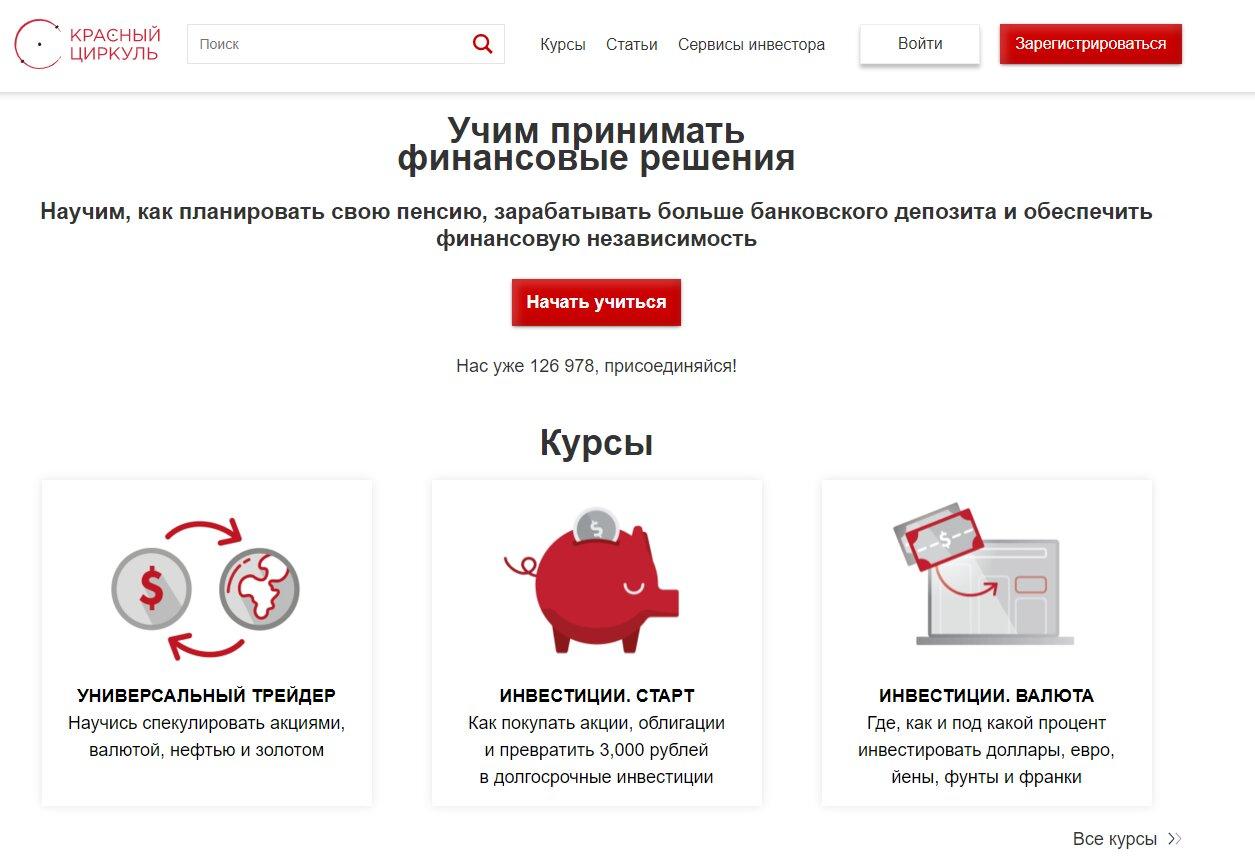Игорь Балякин красный циркуль