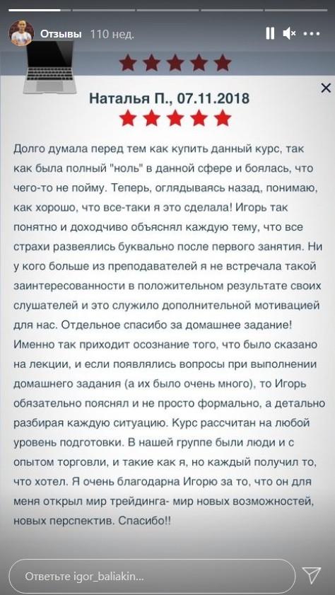 Игорь Балякин отзывы