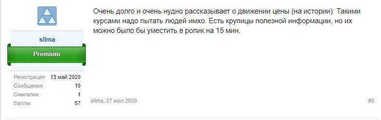 Игорь Корнеев трейдер отзывы