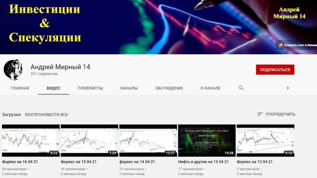 Ютуб канал Андрея Мирного
