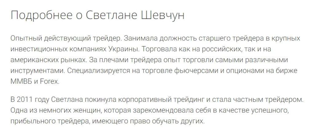 Отзывы о трейдере Светлана Шевчун