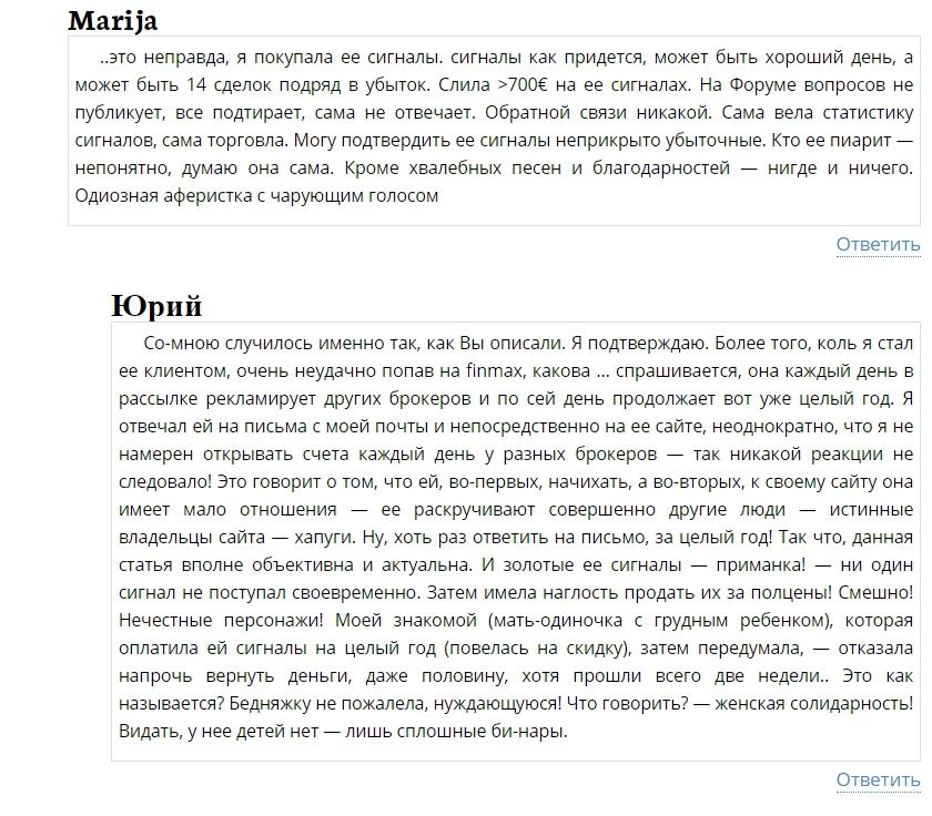 Отзывы о трейдере Анна Андреевна
