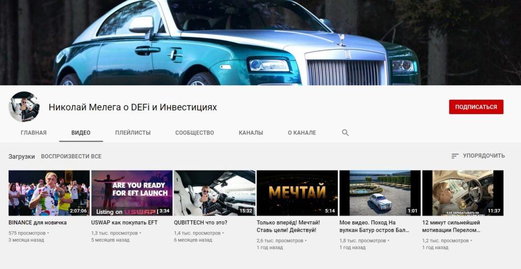 Ютуб-канал трейдера Меленга