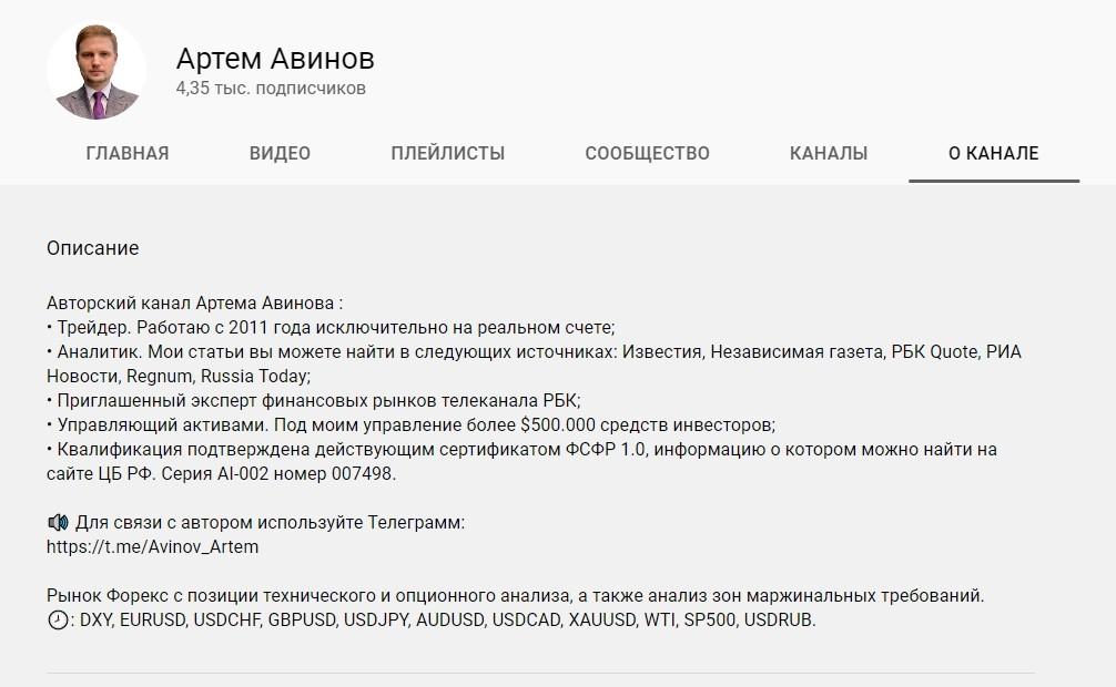 Авторский канал трейдера Авинова