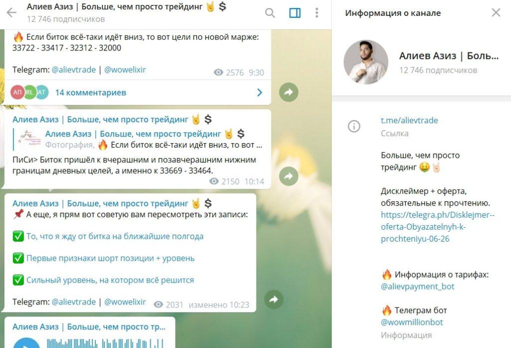 Телеграм-канал Азиза Алиева