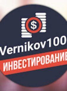Трейдер Андрей Верников