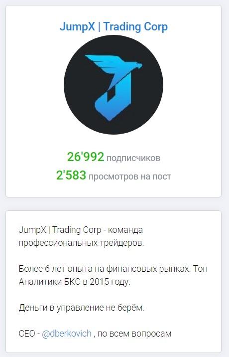 Телеграм-канал JumpX Trading Corp
