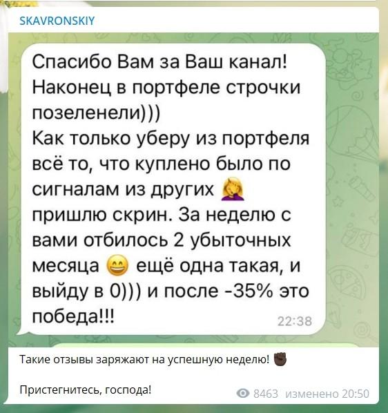 Отзывы о трейдере Владе Скавронском