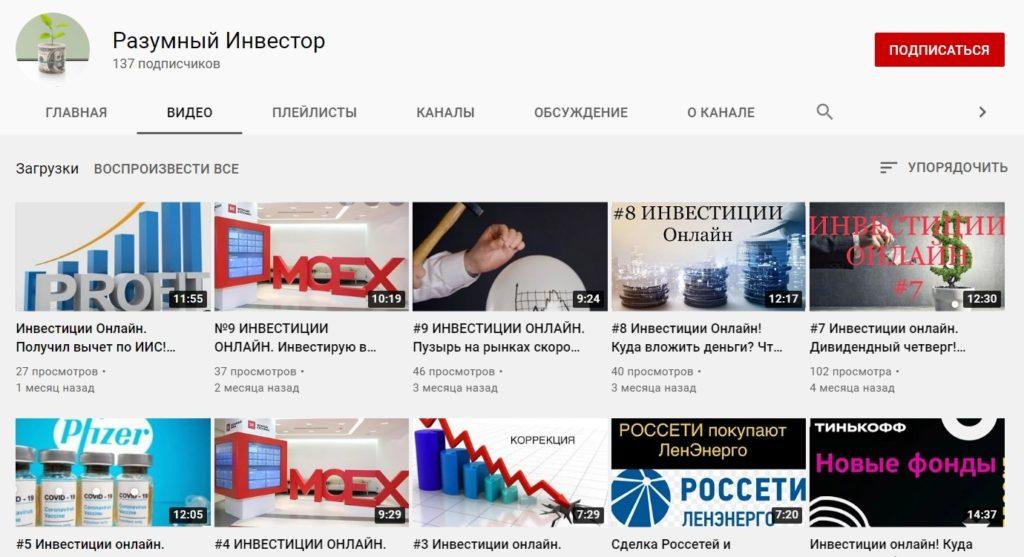 """Ютуб канал Александра Шадрина """"Разумный инвестор"""""""