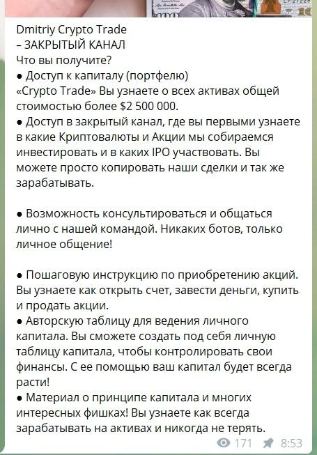 Telegram-канал Дмитрия Crypto Trade