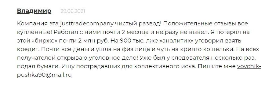 Отзывы о брокере Just Trading Company