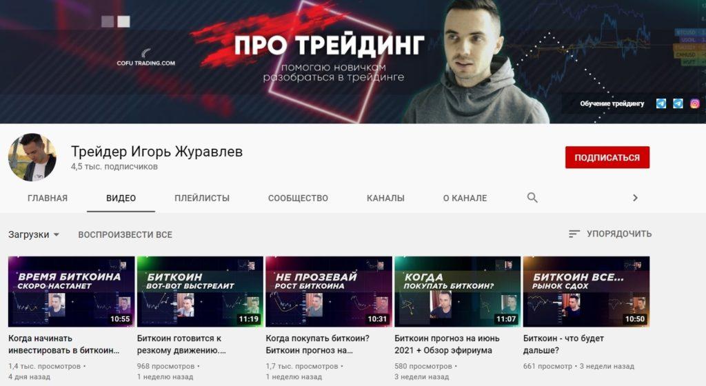 Ютуб канал Игоря Журавлева