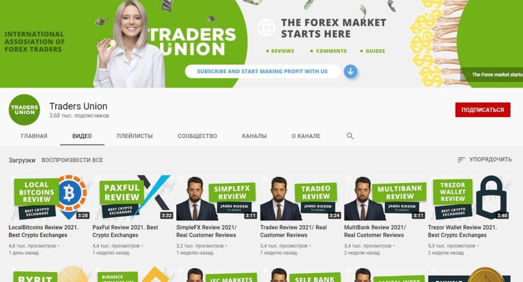 Ютуб-канал трейдера Traders Union