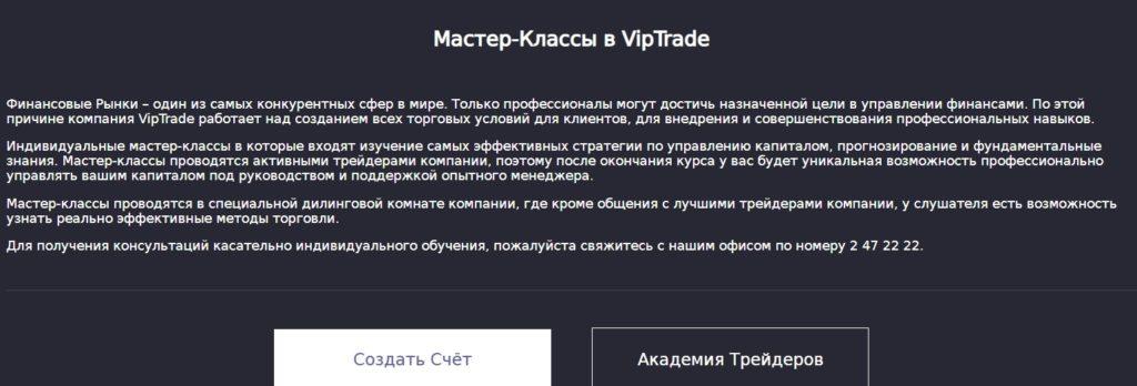 Мастер-классы в VipTrade