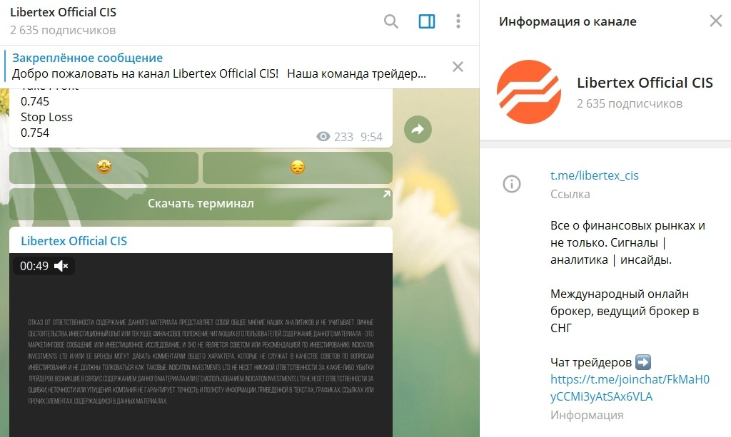 Телеграм канал Libertex