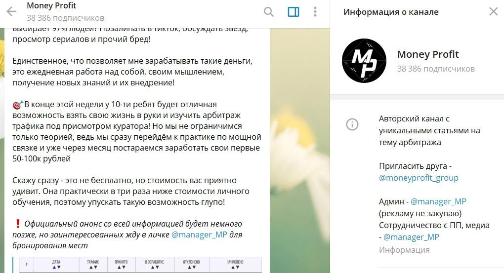 Телеграм-канал Money Profit