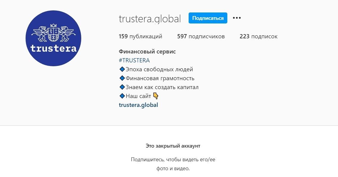 Инстаграм аккаунт Trustera Global