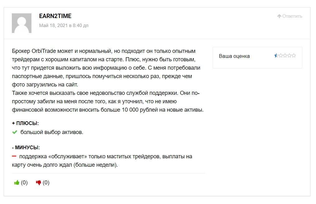 Отзывы об OrbiTrade