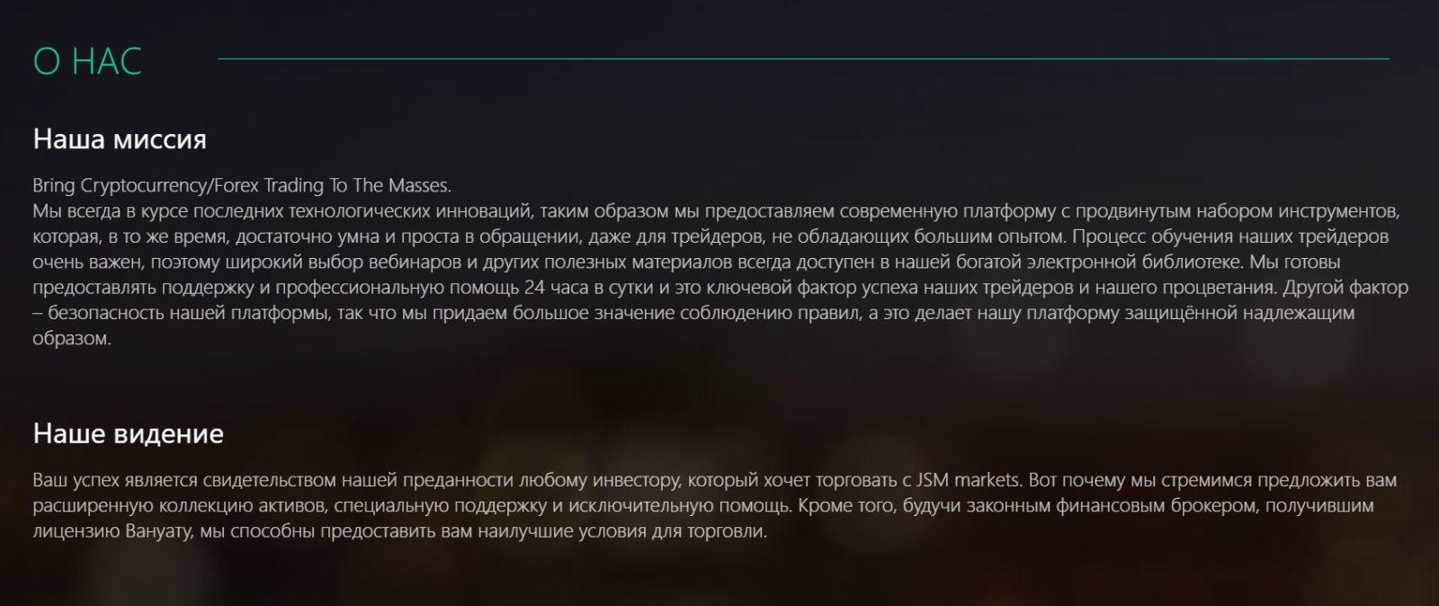 Миссия компании JSM markets