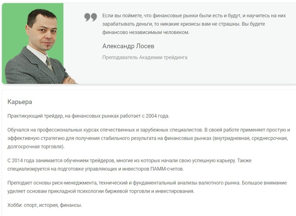 Александр Лосев и его программы