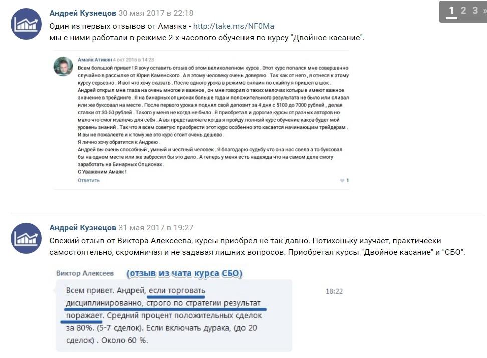 Отзывы об Андрее Кузнецове