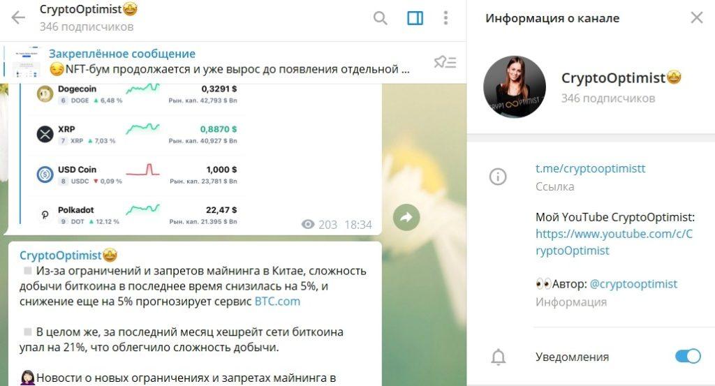 Телеграм-канал трейдера Анна Плешкова
