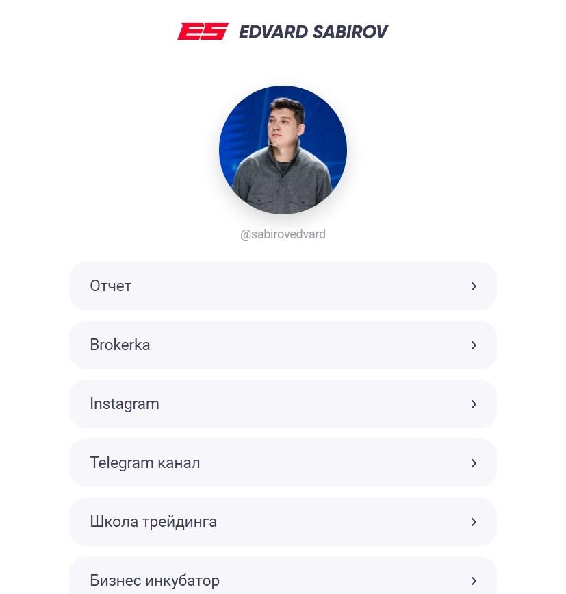 Страница Эдварда Сабирова