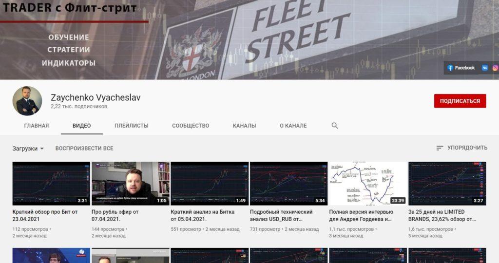 Ютуб-канал Вячеслава Зайченко