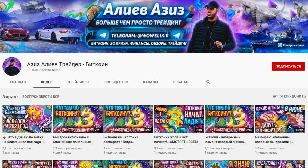 Ютуб-канал Азиза Алиева