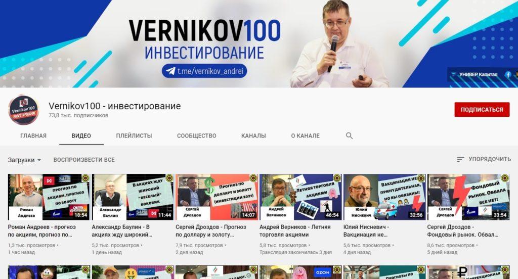 Ютуб-канал Верникова