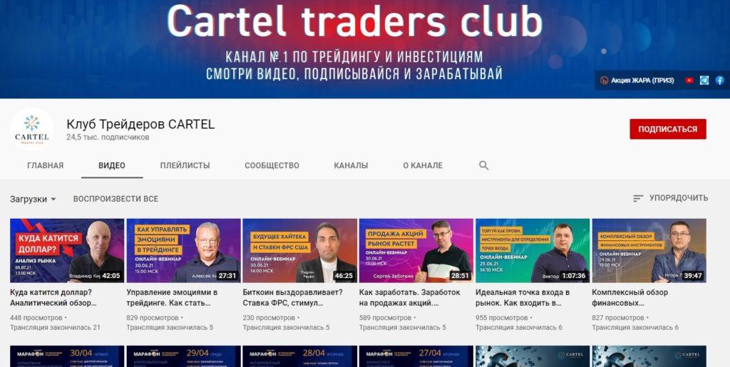 Ютуб-канал клуба Картель