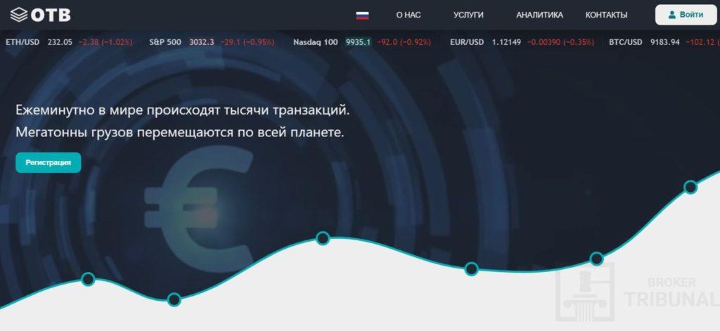 Сайт брокера OTB Trading