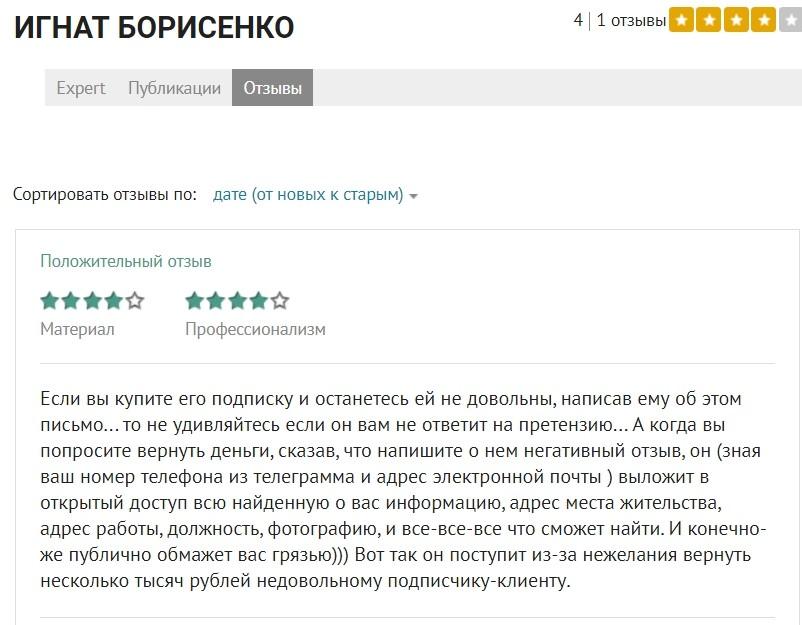 Отзывы об Игнате Борисенко