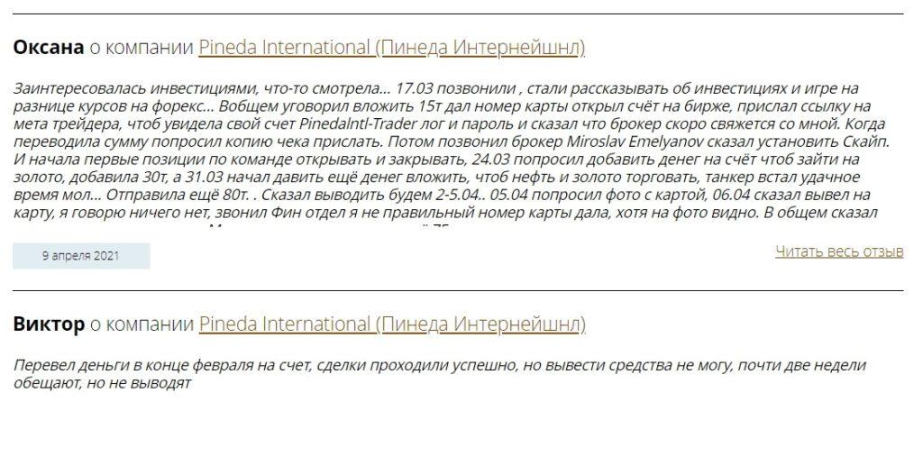 Отзывы о Pineda International