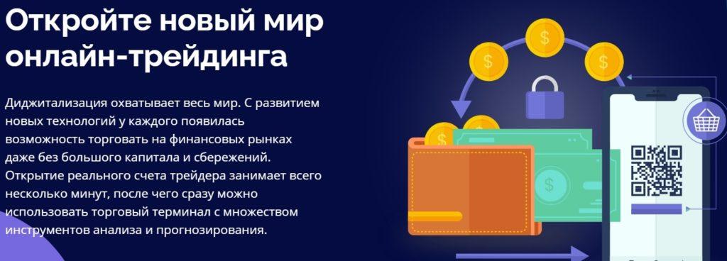 Сайт ELE-Trader